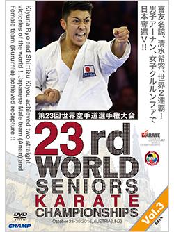 第23回世界空手道選手権大会 Vol.3 【形編】(DVD版) ジャケット画像