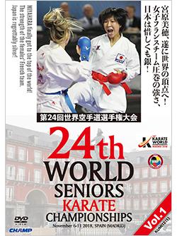 第24回世界空手道選手権大会 Vol.1【組手編1】(DVD版) ジャケット画像