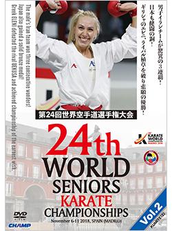 第24回世界空手道選手権大会 Vol.2【組手編2】(DVD版) ジャケット画像