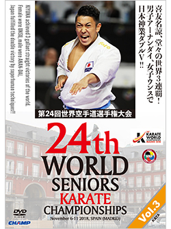第24回世界空手道選手権大会 Vol.3 【形編】(DVD版) ジャケット画像