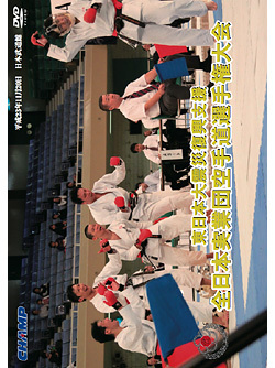 チャリティ全日本実業団空手道選手権大会のジャケット画像