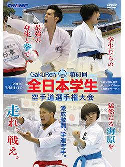 第61回全日本学生空手道選手権大会 (DVD版) ジャケット画像