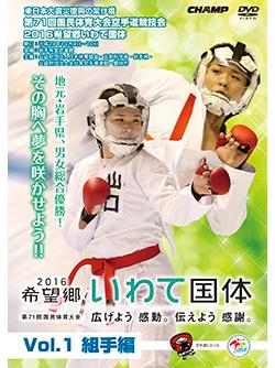 第71回国民体育大会空手道競技会 2016希望郷いわて国体 Vol.1 組手編(DVD版) ジャケット画像