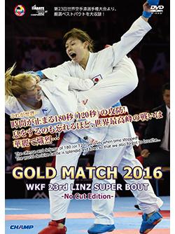 GOLD MATCH 2016 -NO CUT EDITION- WKF 23rd リンツ スーパーバウト集(DVD版) ジャケット画像