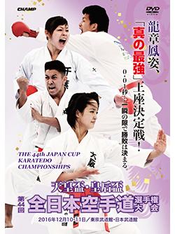 天皇盃・皇后盃 第44回全日本空手道選手権大会(DVD版) ジャケット画像