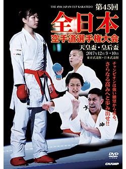 天皇盃・皇后盃 第45回全日本空手道選手権大会(DVD版) ジャケット画像