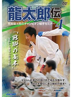 荒賀龍太郎のチャンピオン組手セミナー4 龍太郎伝 「戦術の基本」 -足払いと前拳の仕掛け技-(DVD版) ジャケット画像