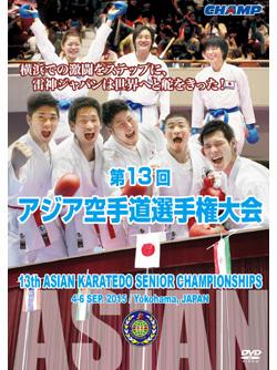第13回アジアシニア空手道選手権大会(DVD版) ジャケット画像