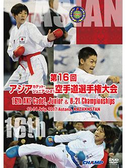 第16回アジアカデット、ジュニア、U-21空手道選手権大会 (DVD版) ジャケット画像