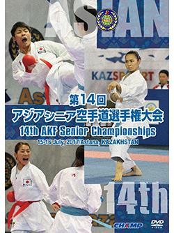第14回アジアシニア空手道選手権大会 (DVD版) ジャケット画像