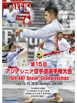 第15回アジアシニア空手道選手権大会(DVD版) ジャケット画像