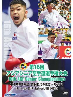 第16回アジアシニア空手道選手権大会(DVD版) ジャケット画像