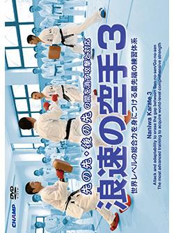 浪速の空手 3 (DVD版) ジャケット画像