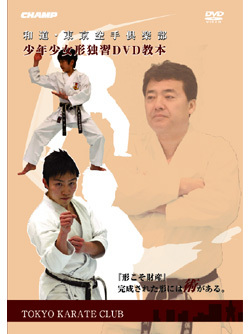 和道・東京空手倶楽部少年少女形独習DVD教本(DVD) ジャケット画像