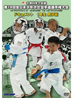 第18回全日本少年少女空手道選手権大会[1年生男子編](DVD版) ジャケット画像