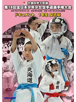 第18回全日本少年少女空手道選手権大会[1年生女子編](DVD版) ジャケット画像