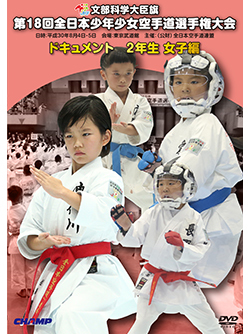 第18回全日本少年少女空手道選手権大会[2年生女子編](DVD版) ジャケット画像