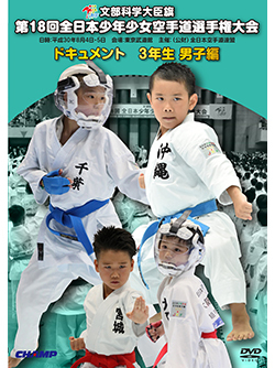 第18回全日本少年少女空手道選手権大会[3年生男子編](DVD版) ジャケット画像