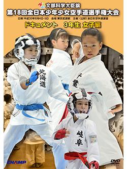 第18回全日本少年少女空手道選手権大会[3年生女子編](DVD版) ジャケット画像