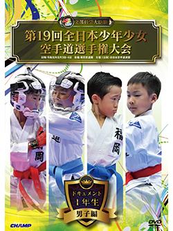 第19回全日本少年少女空手道選手権大会[1年生男子編](DVD版) ジャケット画像
