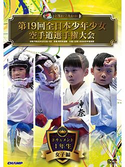 第19回全日本少年少女空手道選手権大会[1年生女子編](DVD版) ジャケット画像