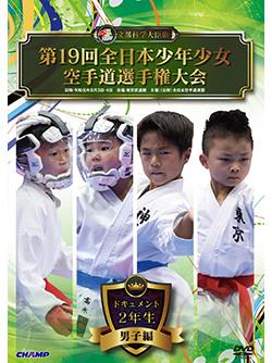 第19回全日本少年少女空手道選手権大会[2年生男子編](DVD版) ジャケット画像