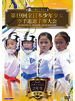第19回全日本少年少女空手道選手権大会[2年生女子編](DVD版) ジャケット画像