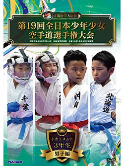 第19回全日本少年少女空手道選手権大会[3年生男子編](DVD版) ジャケット画像