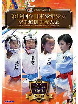 第19回全日本少年少女空手道選手権大会[3年生女子編](DVD版) ジャケット画像