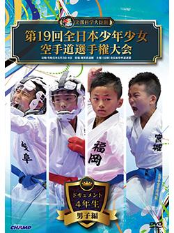 第19回全日本少年少女空手道選手権大会[4年生男子編](DVD版) ジャケット画像