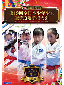 第19回全日本少年少女空手道選手権大会[4年生女子編](DVD版) ジャケット画像
