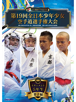 第19回全日本少年少女空手道選手権大会[5年生男子編](DVD版) ジャケット画像