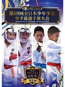 第19回全日本少年少女空手道選手権大会[6年生男子編](DVD版) ジャケット画像
