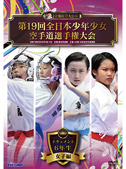 第19回全日本少年少女空手道選手権大会[6年生女子編](DVD版) ジャケット画像