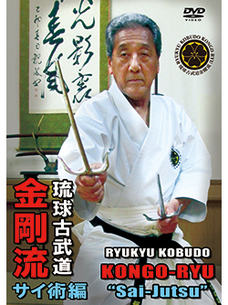 琉球古武道金剛流・サイ術編(DVD版) ジャケット画像