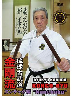 琉球古武道金剛流・ヌンチャク編(DVD版) ジャケット画像