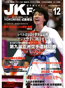 空手道マガジンJKFan 2009年12月号表紙