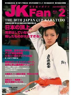 空手道マガジンJKFan 2011年2月号表紙