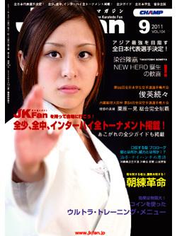 空手道マガジンJKFan 2011年9月号表紙
