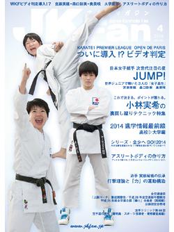 空手道マガジンJKFan 2014年4月号表紙