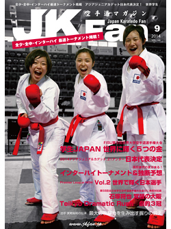 空手道マガジンJKFan 2014年9月号表紙