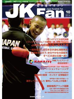 空手道マガジンJKFan 2014年10月号表紙