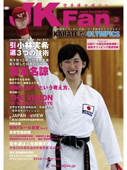 空手道マガジンJKFan 2015年3月号表紙