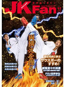 空手道マガジンJKFan 2016年11月号表紙