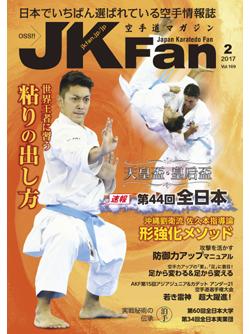 空手道マガジンJKFan 2017年2月号表紙
