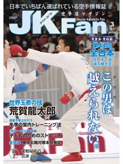 空手道マガジンJKFan 2017年3月号表紙