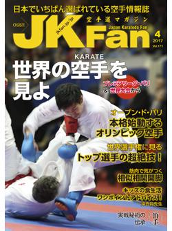 空手道マガジンJKFan 2017年4月号表紙