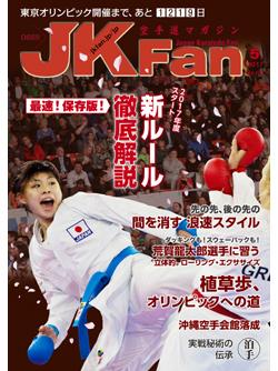空手道マガジンJKFan 2017年5月号表紙