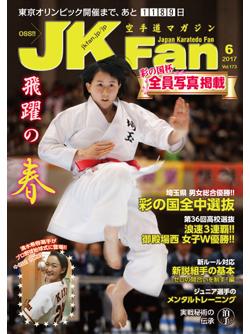 空手道マガジンJKFan 2017年6月号表紙