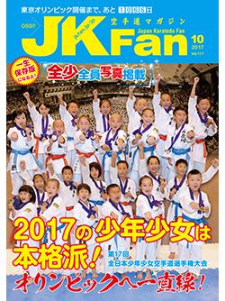 空手道マガジンJKFan 2017年10月号表紙